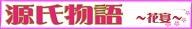 源氏物語-花宴ミニ