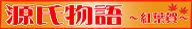 源氏物語-紅葉賀-ミニ