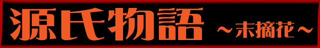 源氏物語-末摘花-