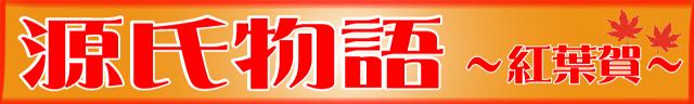 源氏物語-紅葉賀
