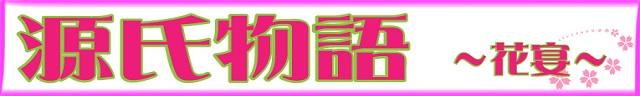 源氏物語-花宴