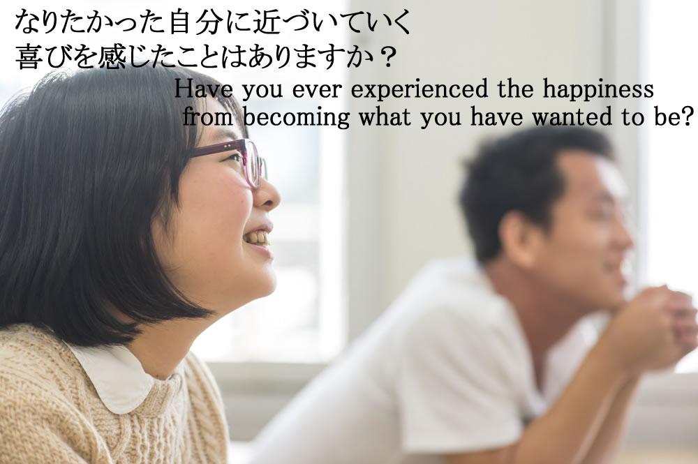 なりたかった自分に近づいていく喜びを感じたことはありますか?